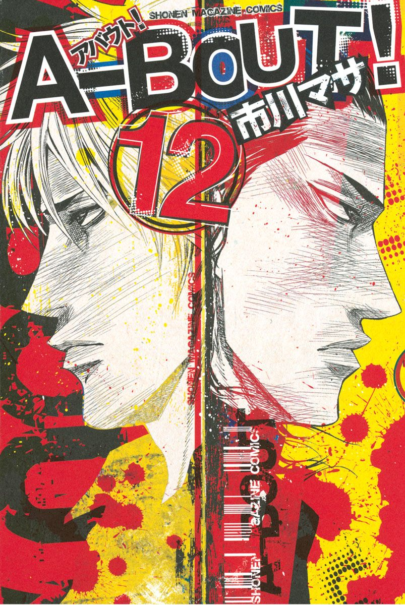A-bout! - chapter 94 - #1