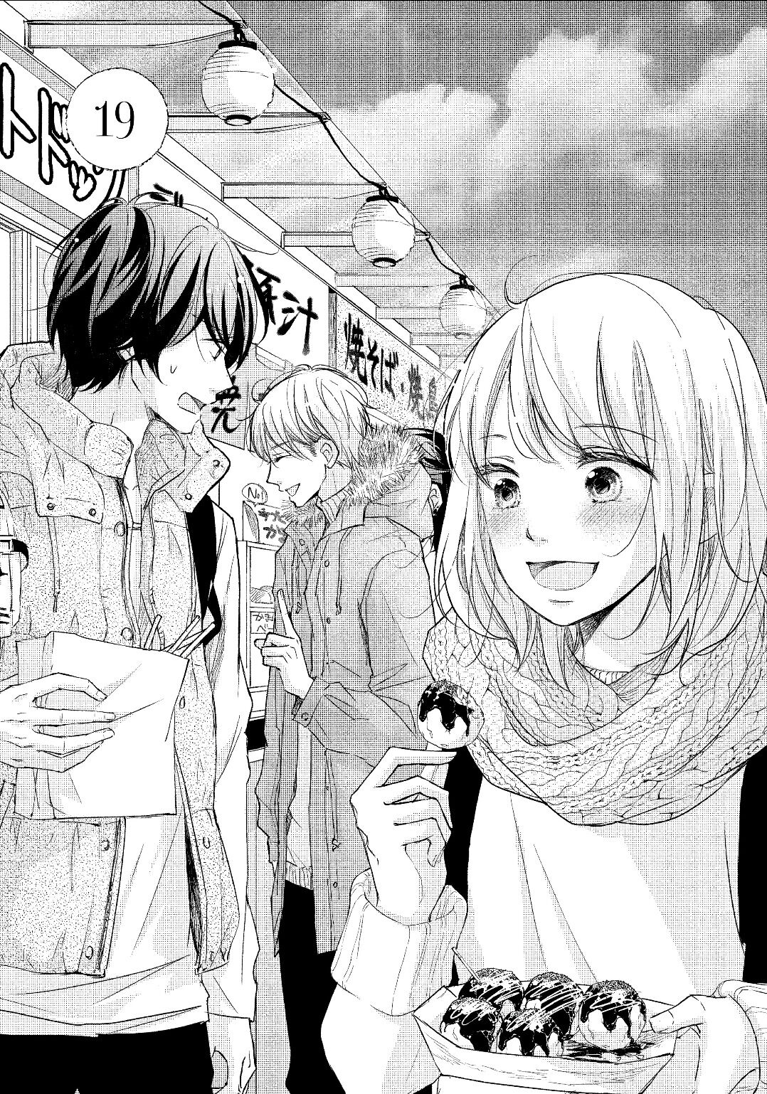 A Kiss, For Real - chapter 19 - #1