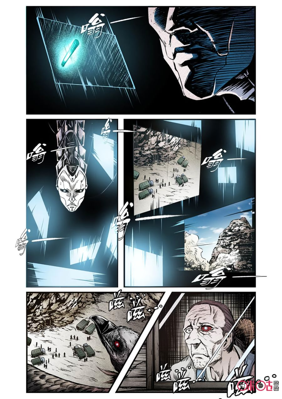 a Post-Apocalyptic Journey - chapter 82 - #3