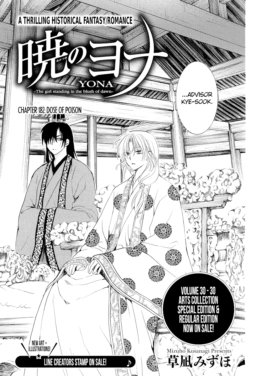 Akatsuki no Yona - chapter 182 - #1