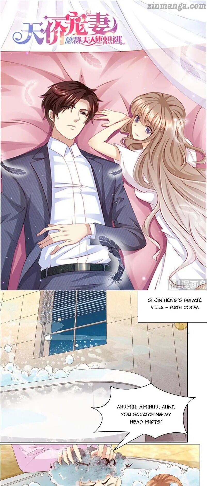 An Exorbitant Wife - chapter 223 - #1