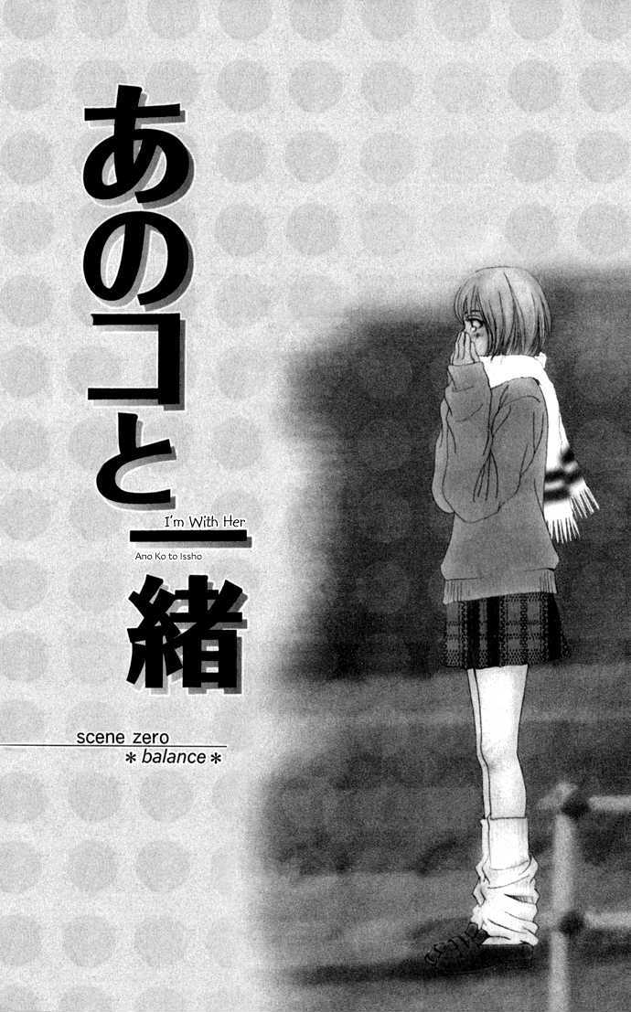 Ano Ko to Issho - chapter 0 - #3
