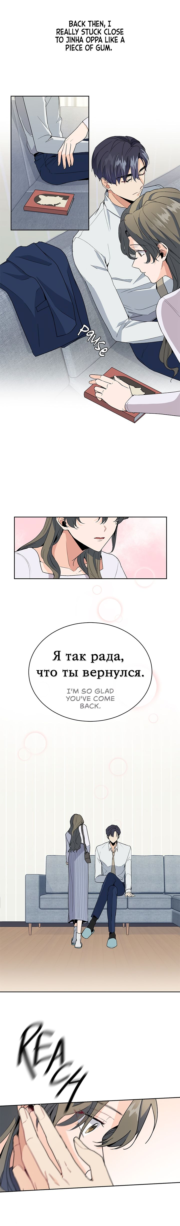 As The Lady Wishes - chapter 4 - #3