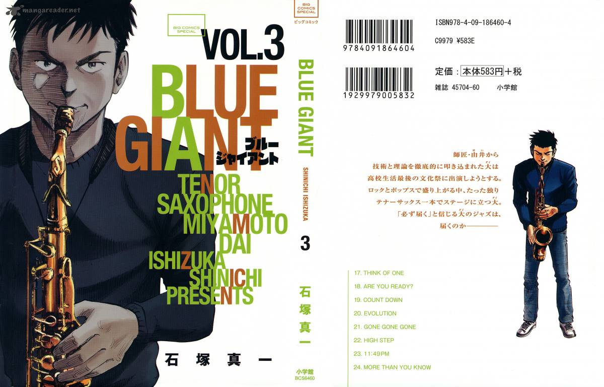 Blue Giant - chapter 17 - #1
