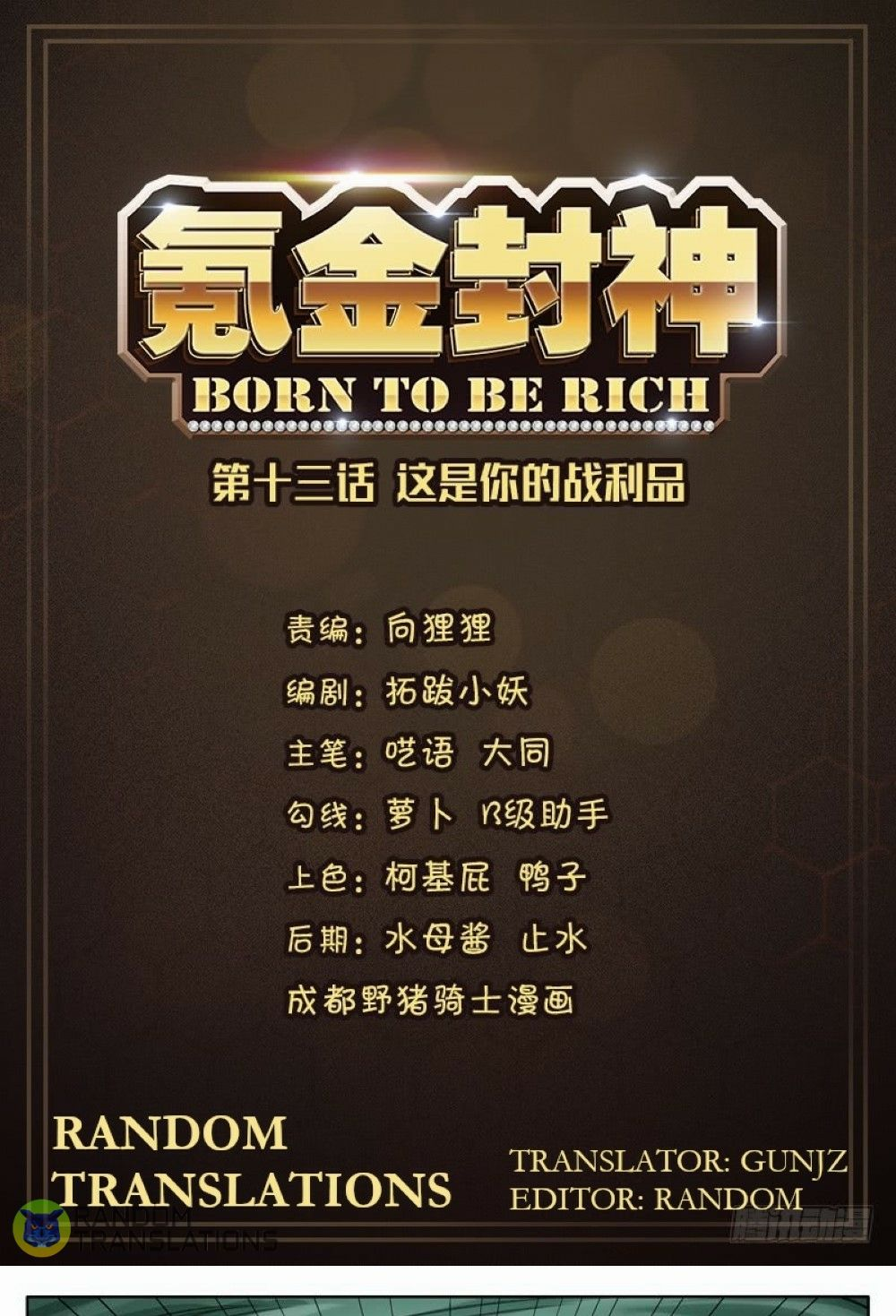 Born To Be Rich - chapter 33 - #2