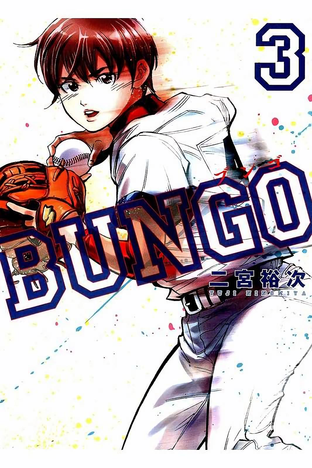 Bungo - chapter 18 - #1