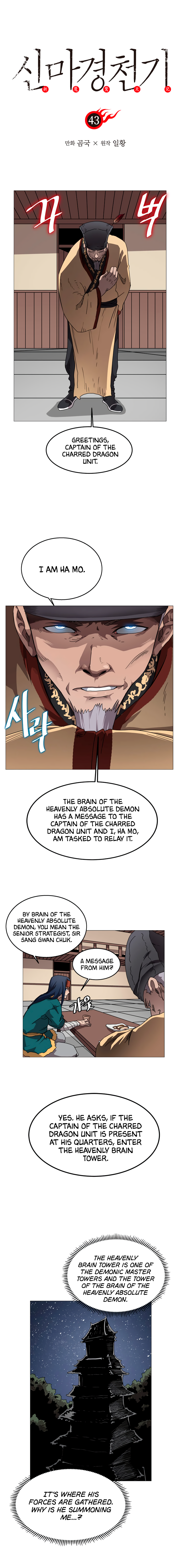 Chronicles of Heavenly Demon - chapter 43 - #3