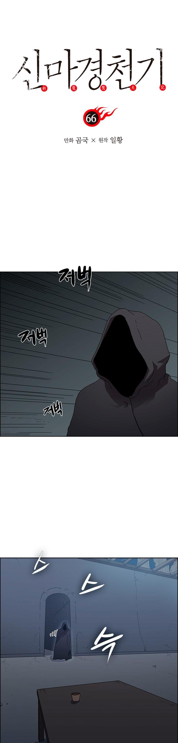Chronicles of Heavenly Demon - chapter 66 - #2