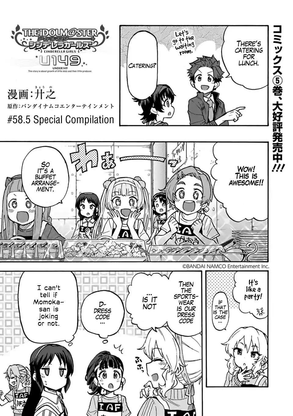 Cinderella Girls - U149 - chapter 58.5 - #1