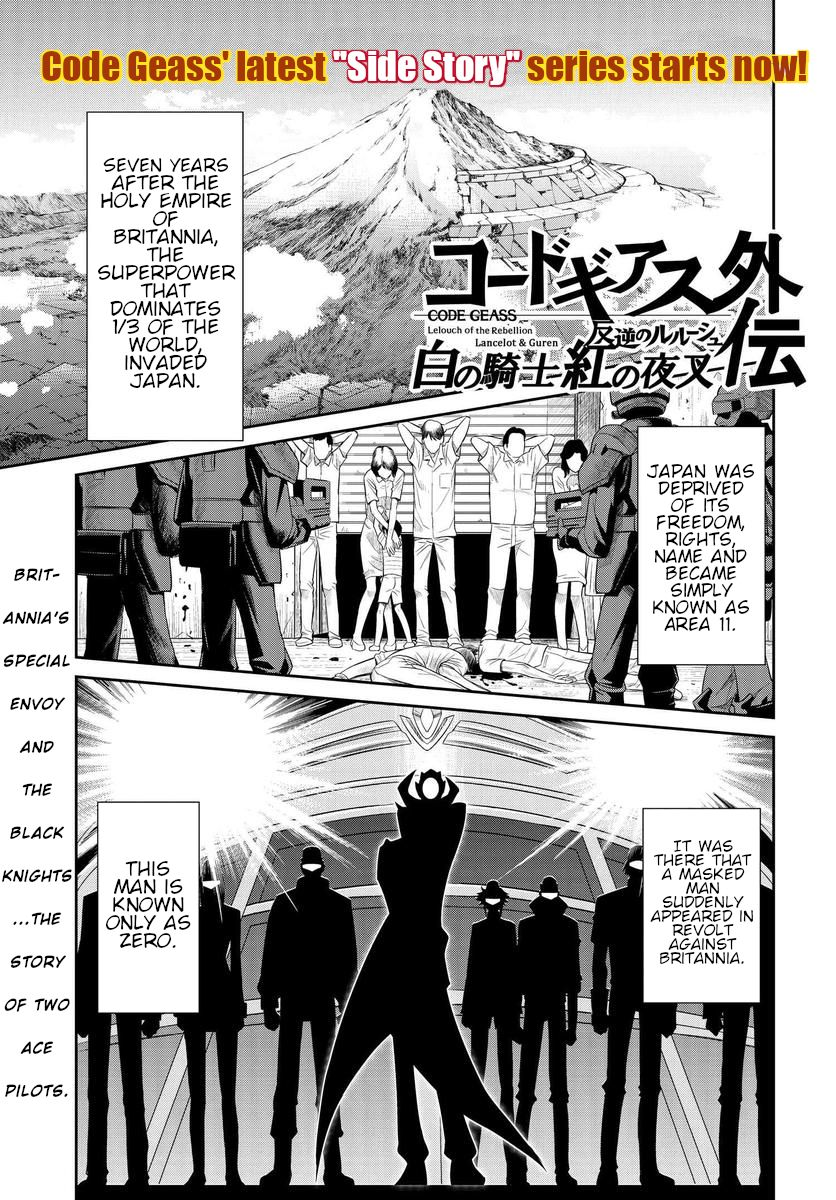 Code Geass: Lelouch of the Rebellion: Lancelot & Guren - chapter 0 - #1