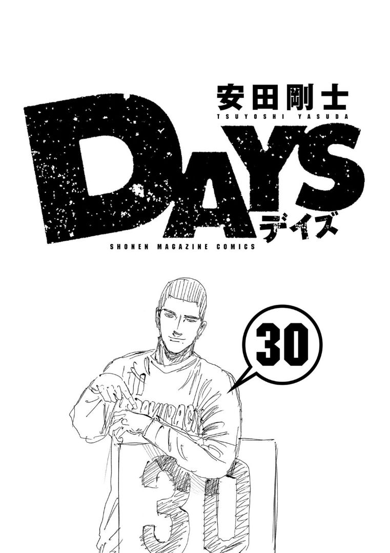 Days - chapter 260 - #3