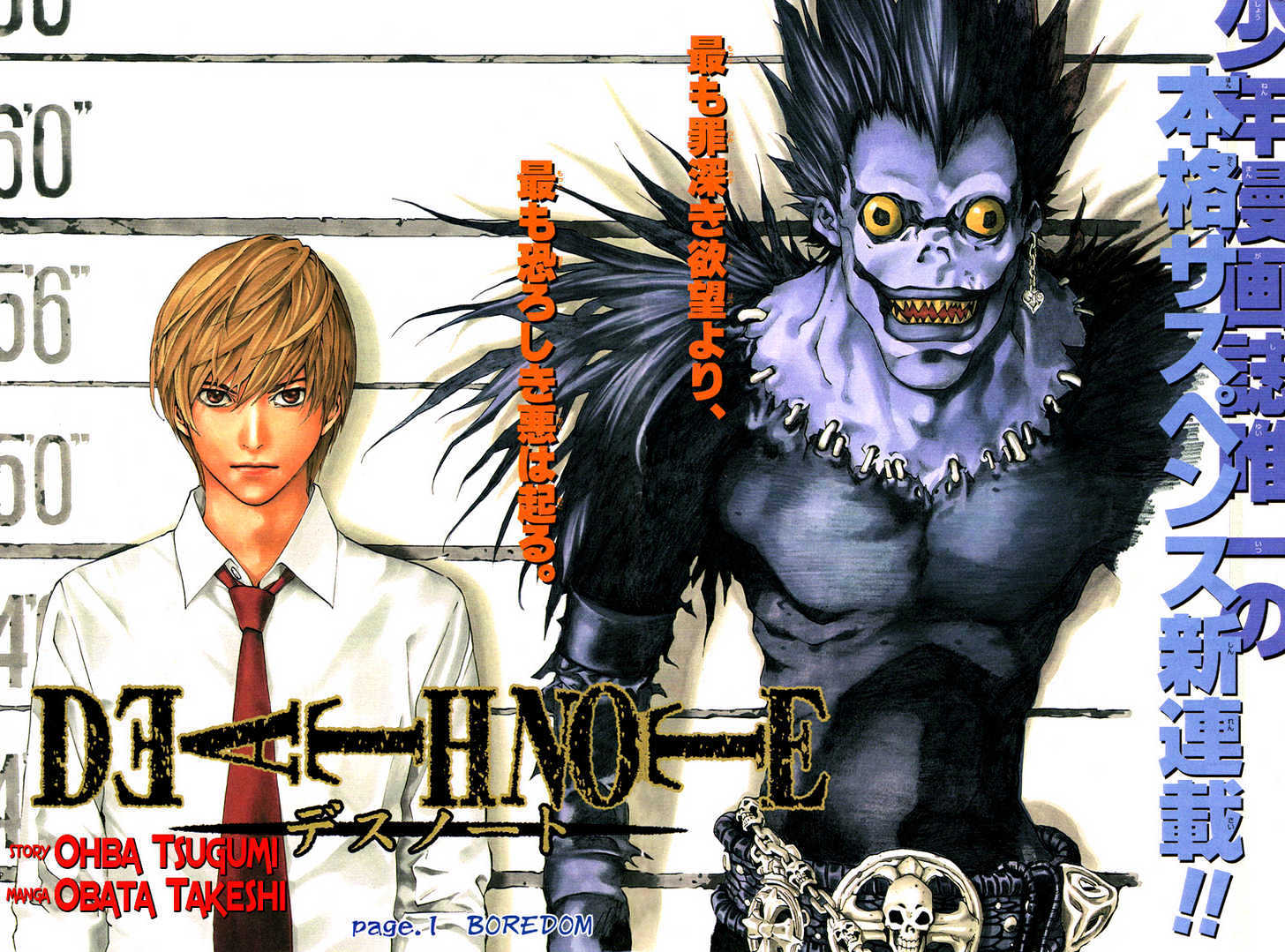 Death Note - chapter 1 - #5