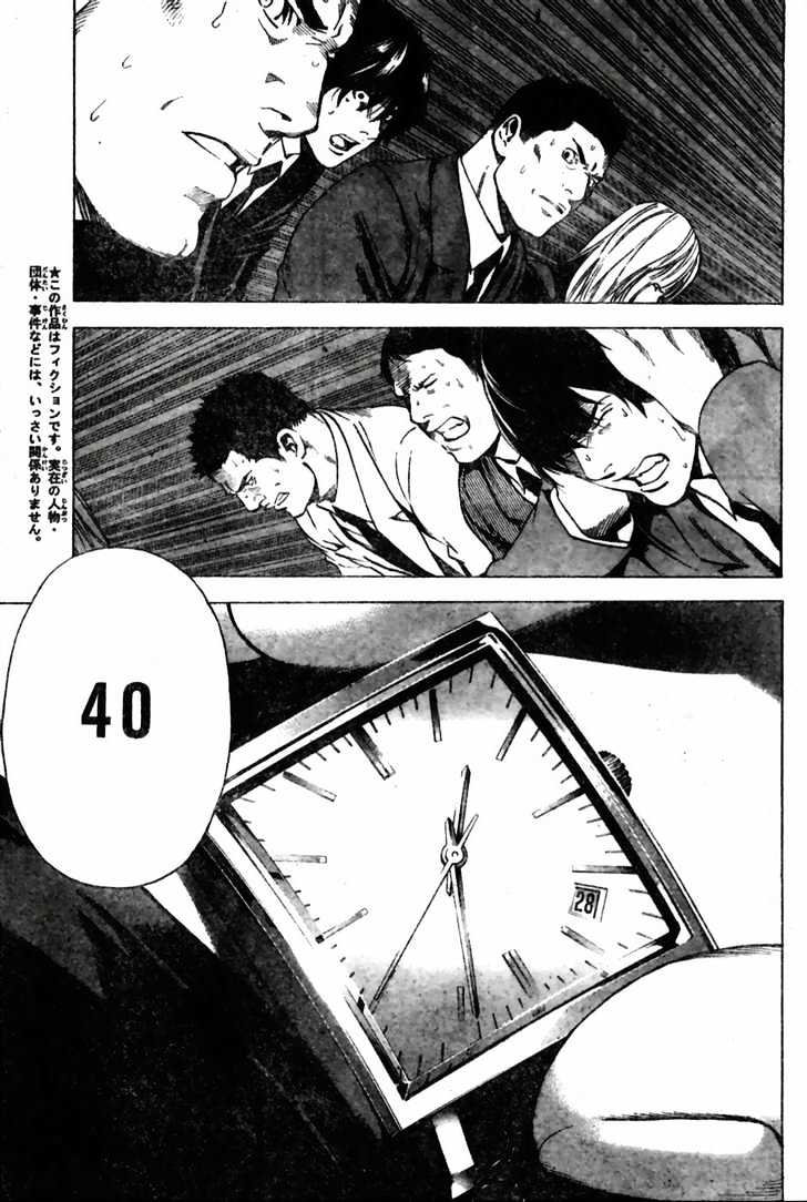 Death Note - chapter 103 - #3