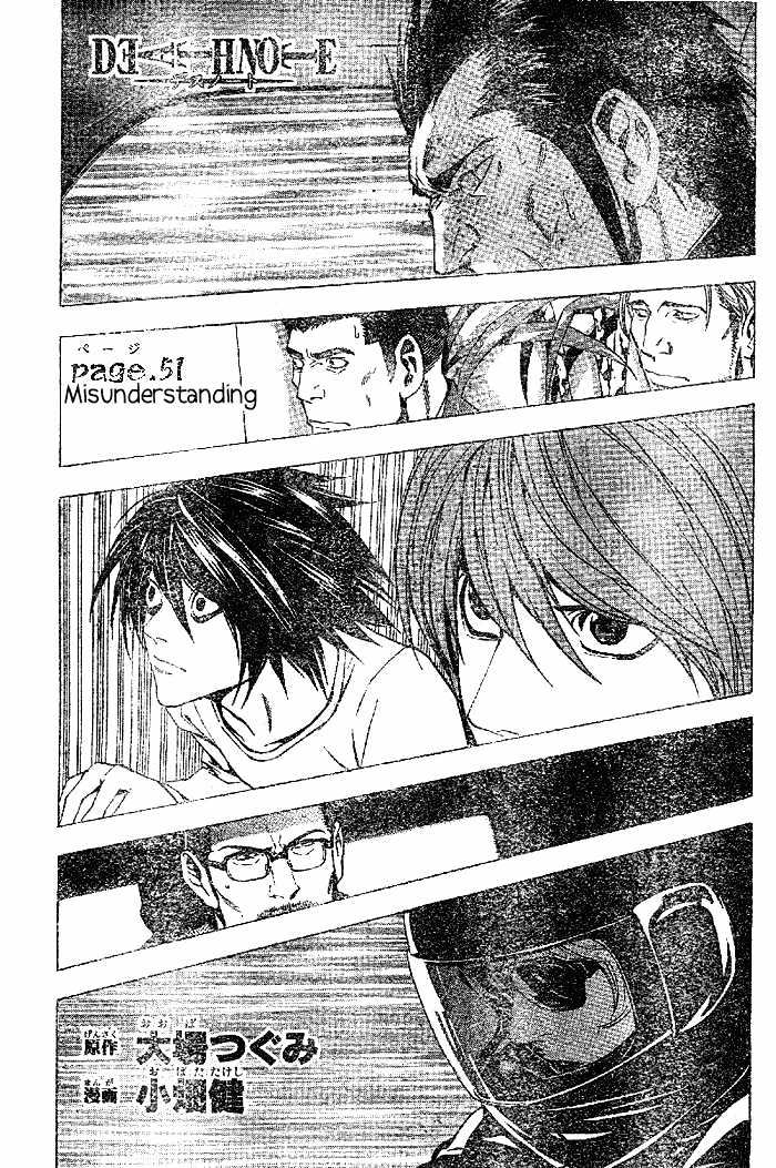 Death Note - chapter 51 - #1