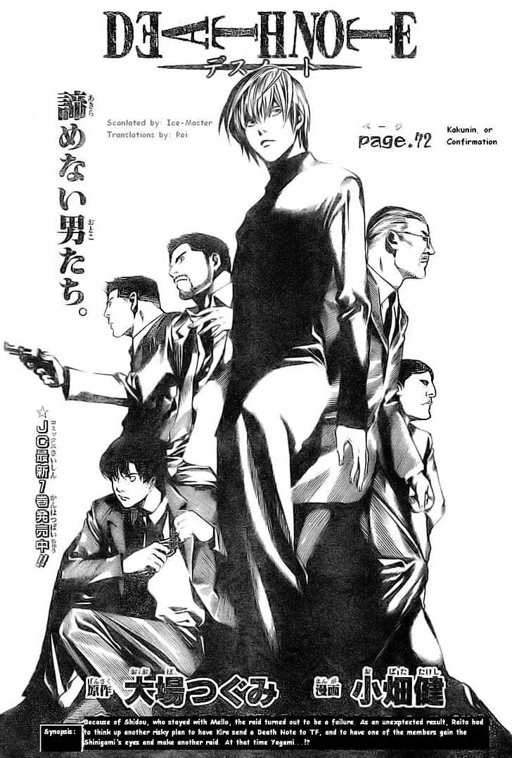 Death Note - chapter 72 - #1