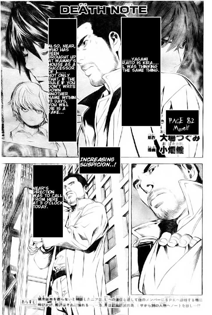 Death Note - chapter 82 - #1