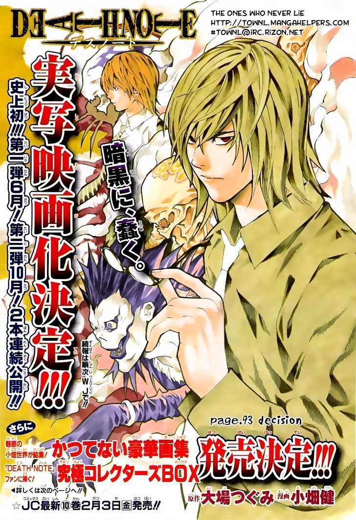 Death Note - chapter 93 - #2