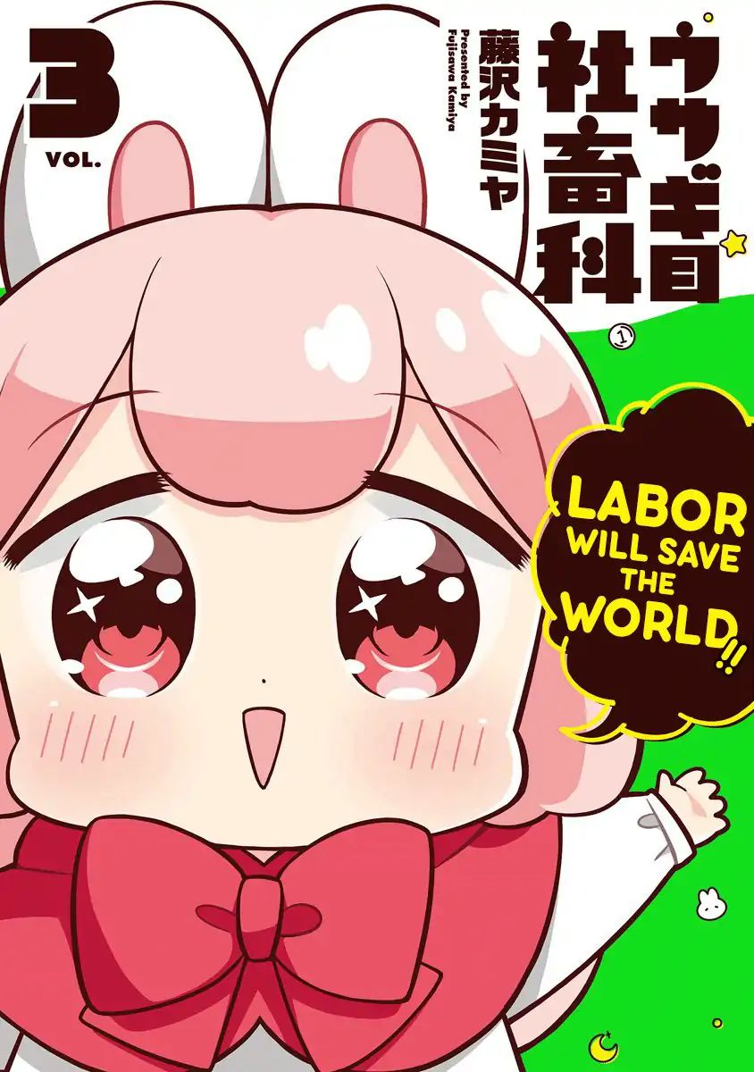 Department of Corporate Slave Rabbits - chapter 29 - #1
