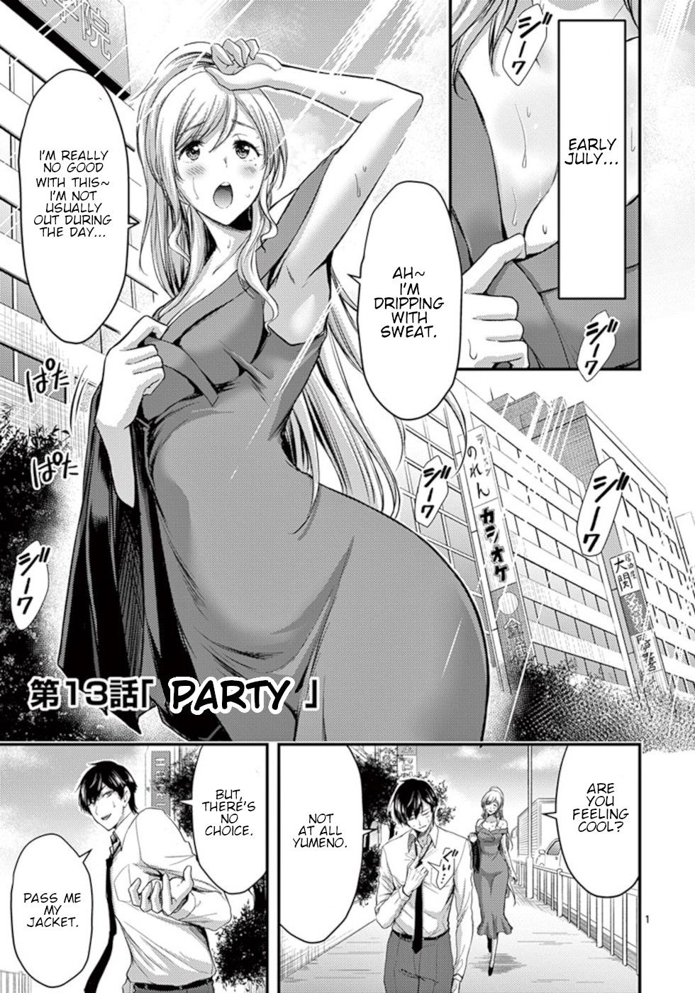 Dokuzakura - chapter 13 - #1