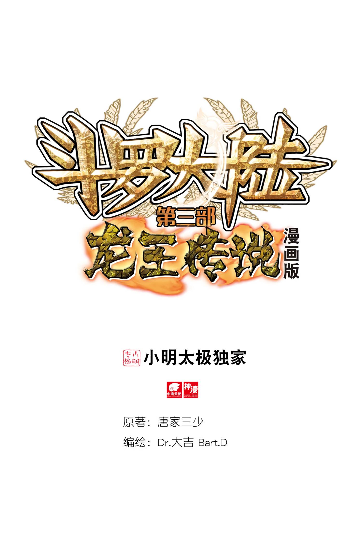 Douluo Dalu 3: The Legend of the Dragon King - chapter 140 - #2