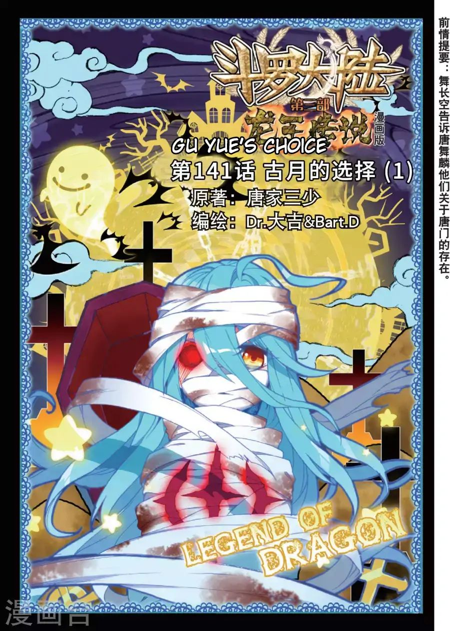 Douluo Dalu 3: The Legend of the Dragon King - chapter 71 - #2