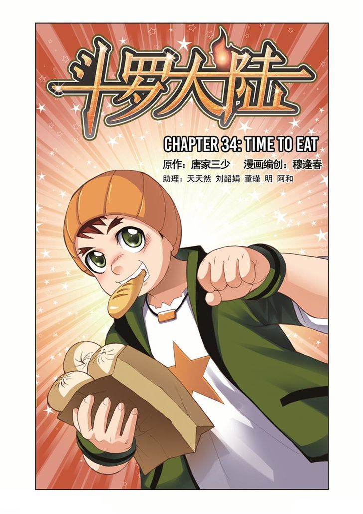 Doulou Dalu - chapter 34 - #1