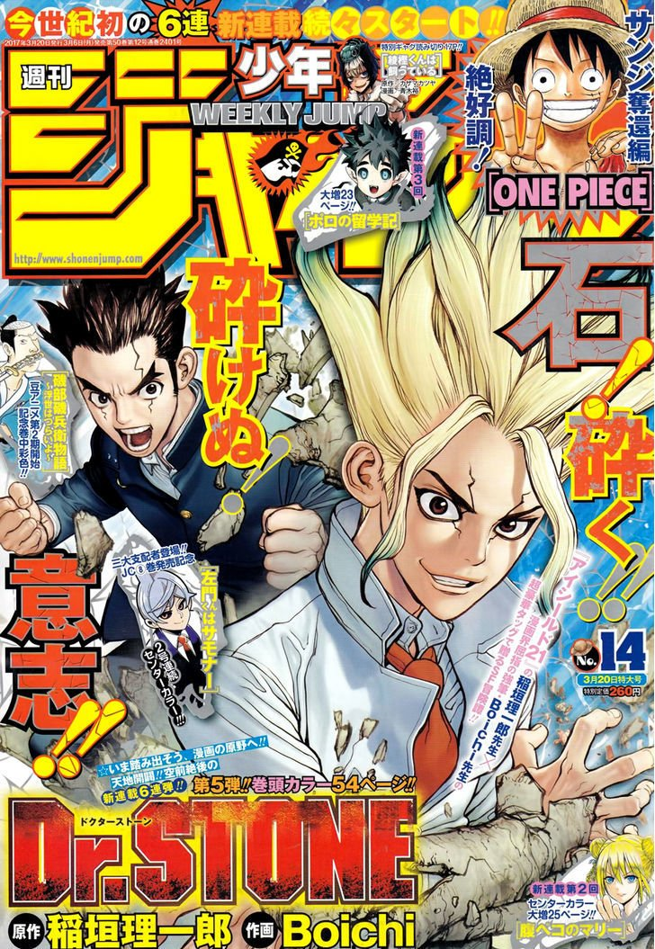 Dr. Stone - chapter 1 - #1