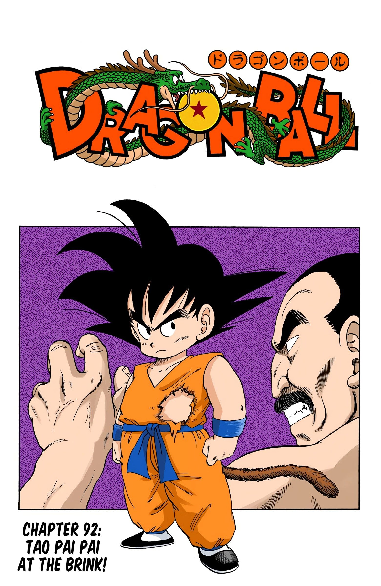 Dragon Ball - Full Color Edition - chapter 92 - #1
