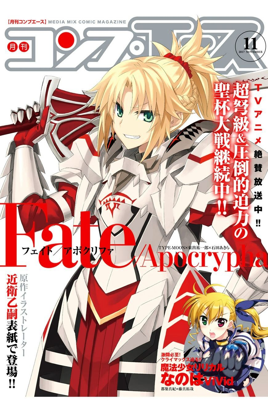 Fate/Apocrypha - chapter 17 - #1