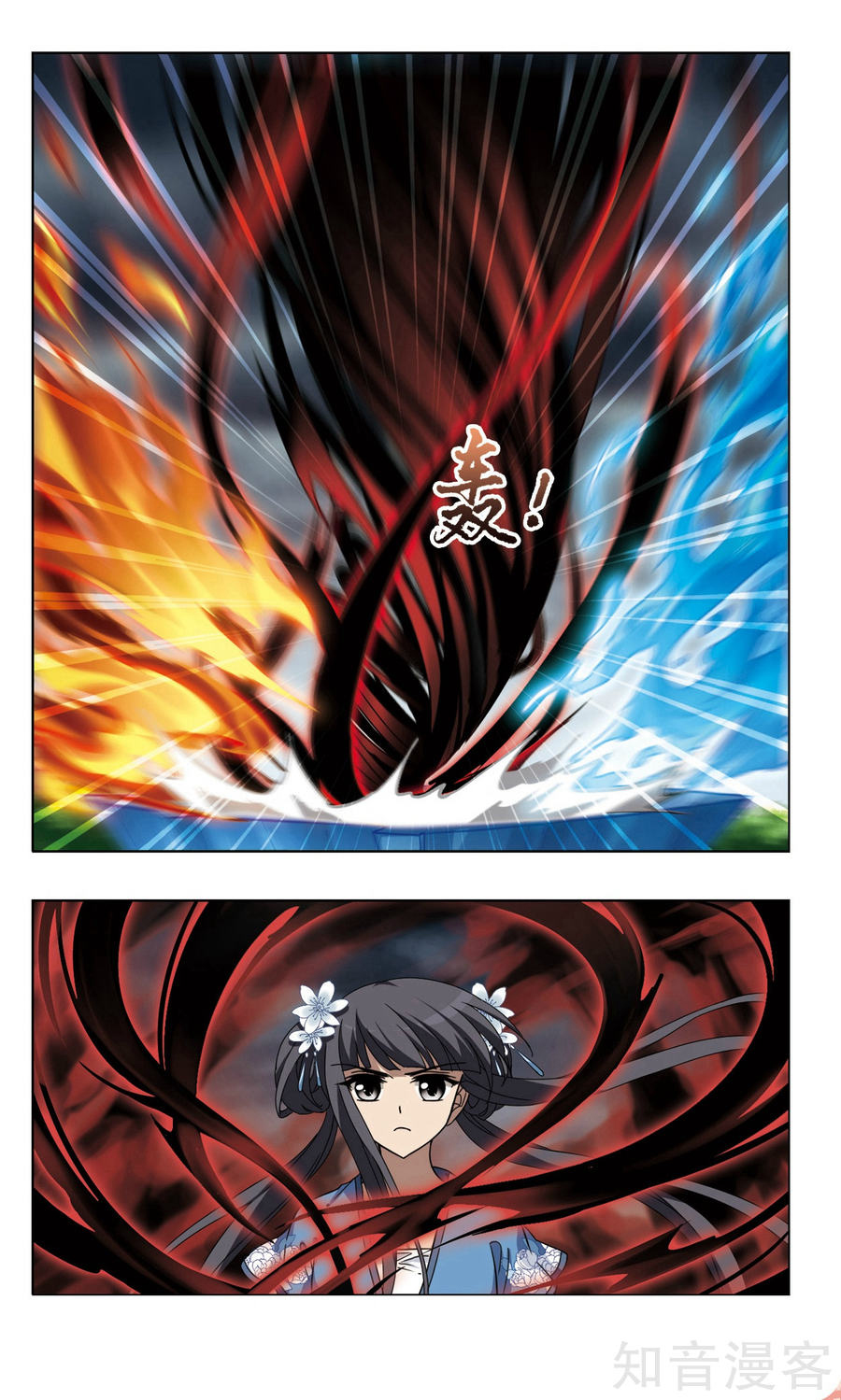 Phoenix against the World - chapter 110.2 - #1