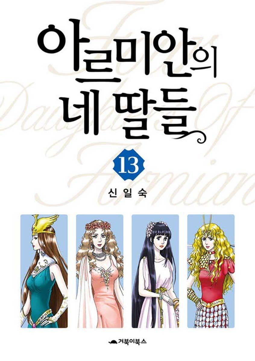 Four Daughters of Armian - chapter 65 - #1
