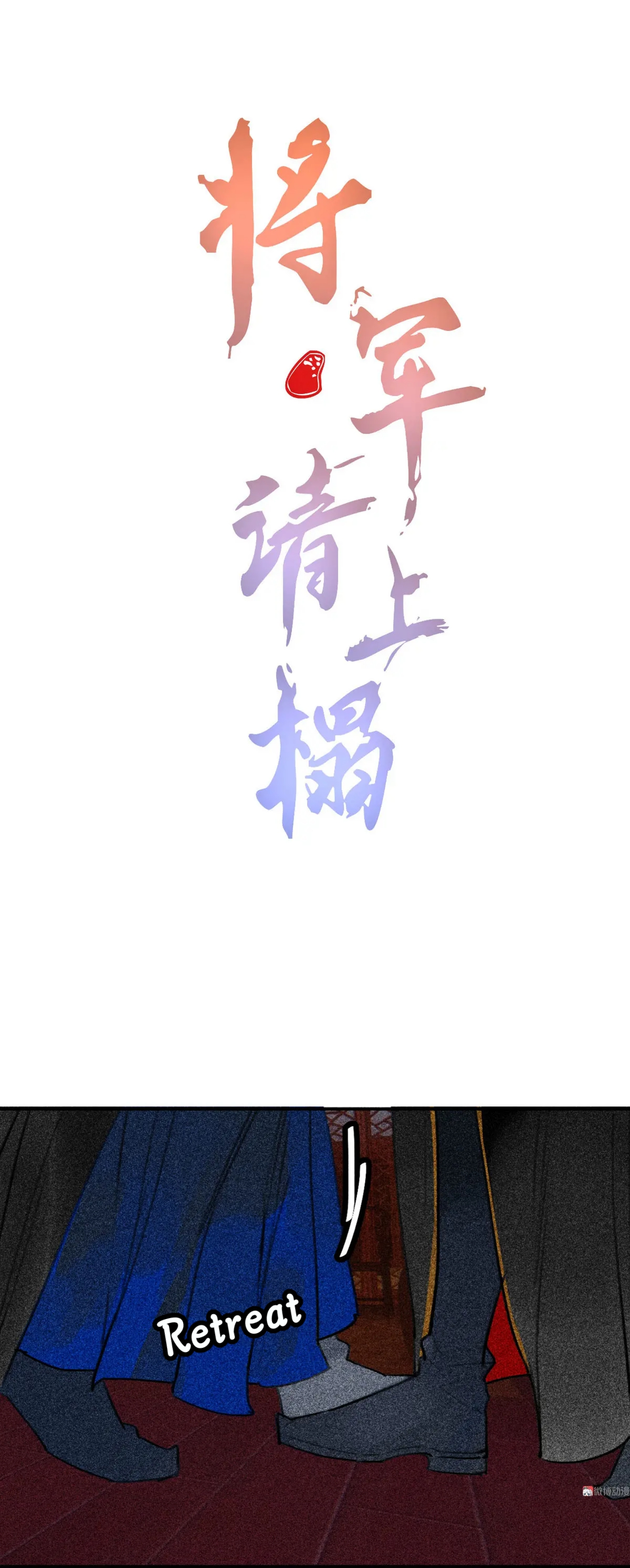 General Please Stay - chapter 34 - #2
