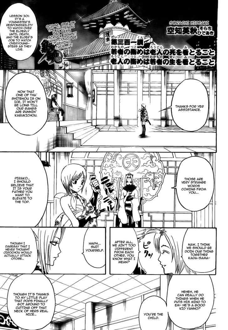 Gintama - chapter 301 - #1