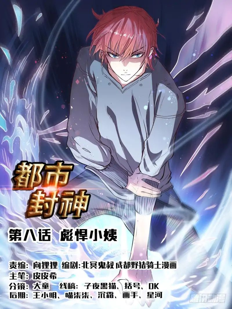 God of the City - chapter 17 - #1