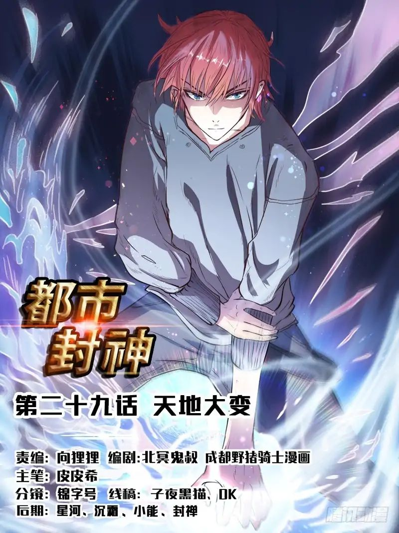 God of the City - chapter 29 - #1