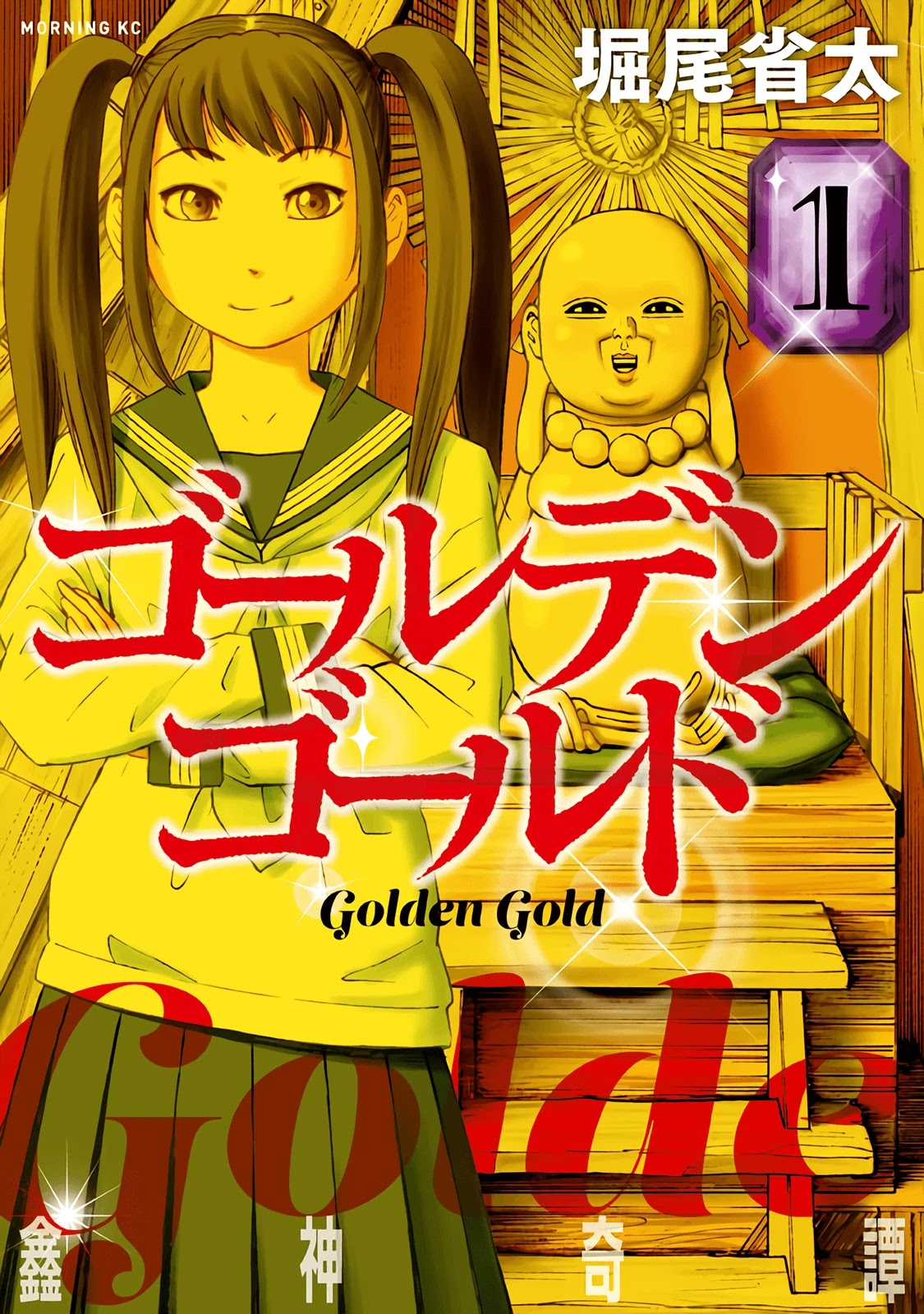Golden Gold - chapter 1 - #1