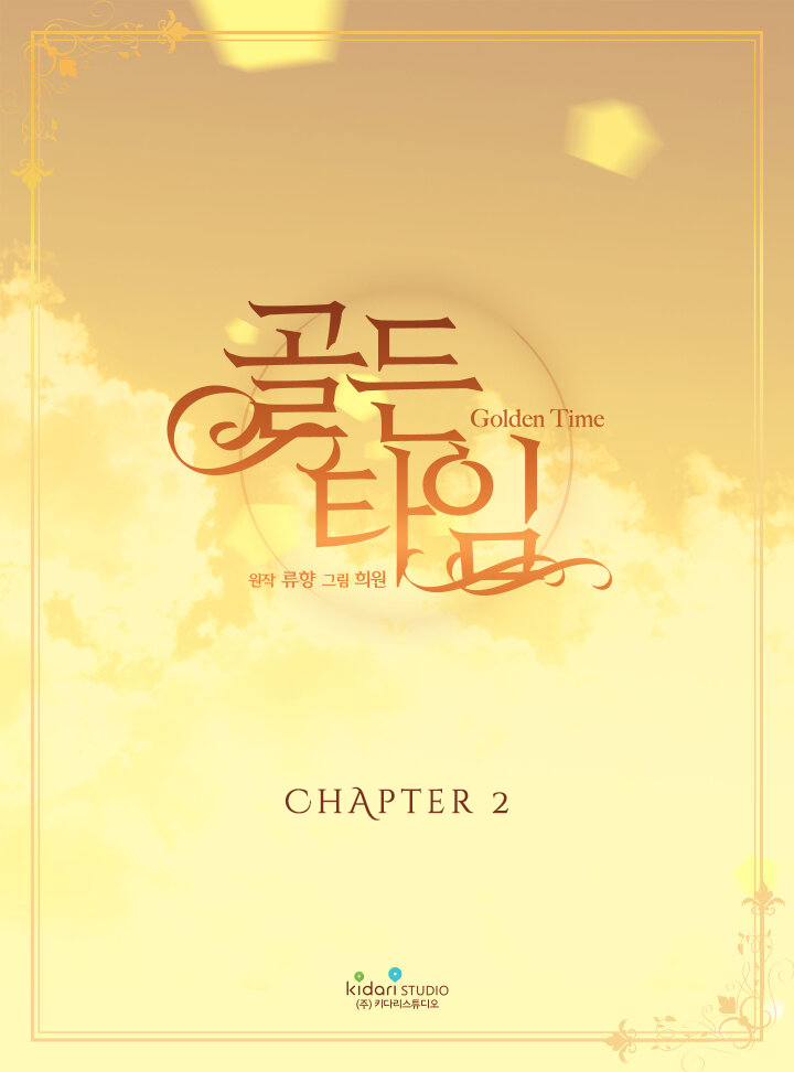 Golden Time - chapter 2 - #2