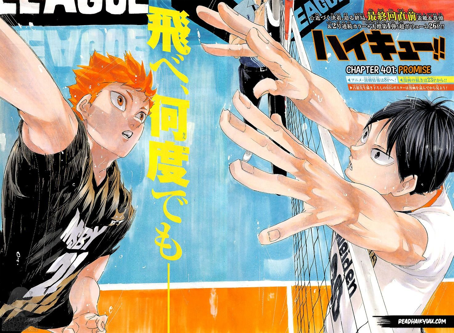 Haikyuu!! - chapter 401 - #3