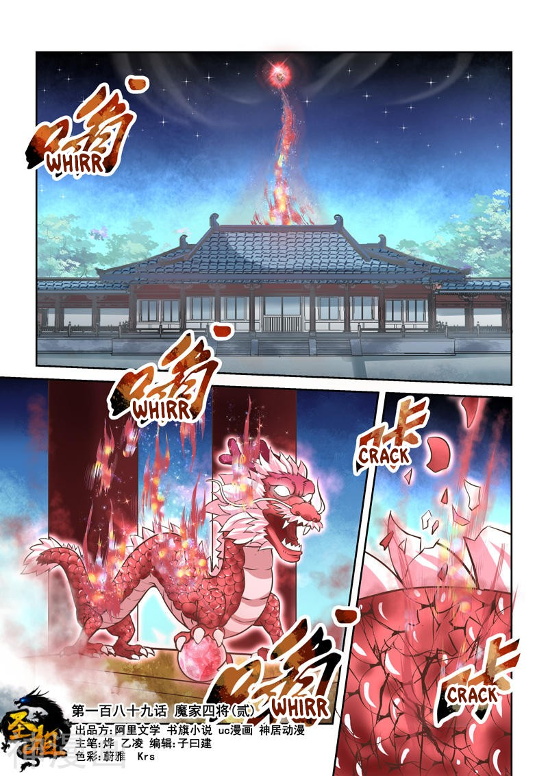 Holy Ancestor - chapter 189 - #1