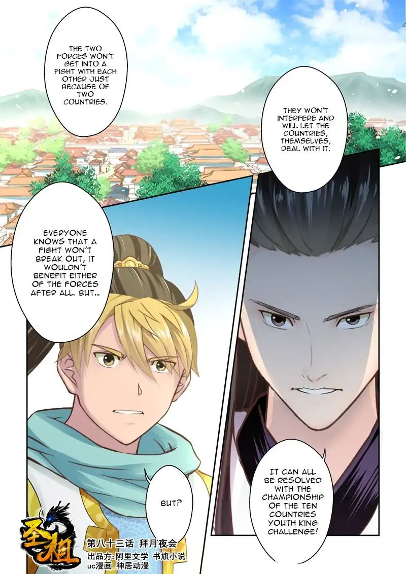Holy Ancestor - chapter 83 - #1