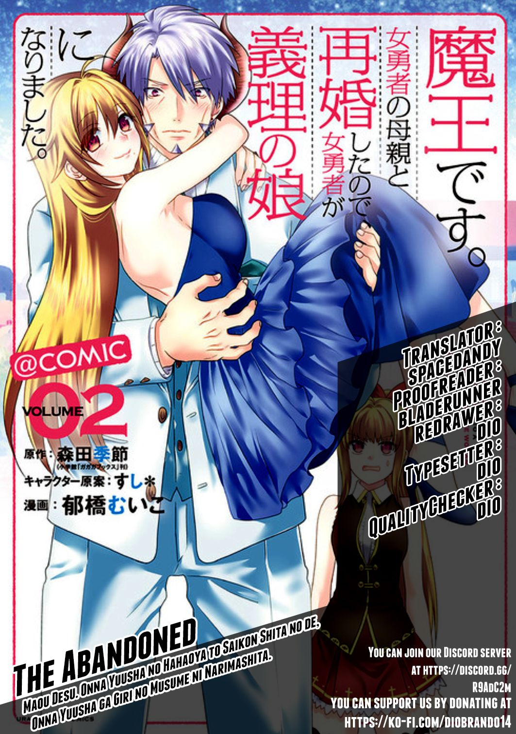 I Am A Demon King. I Got Remarried to A Mother of A Brave Woman, So She Became My Daughter-In-Law. - chapter 32 - #1