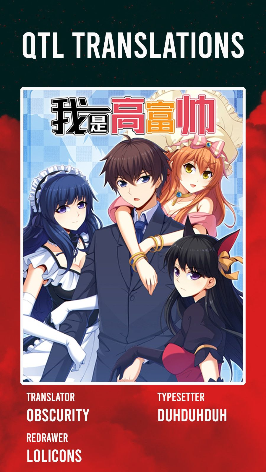 I Am Gao Fu Shuai - chapter 20 - #1