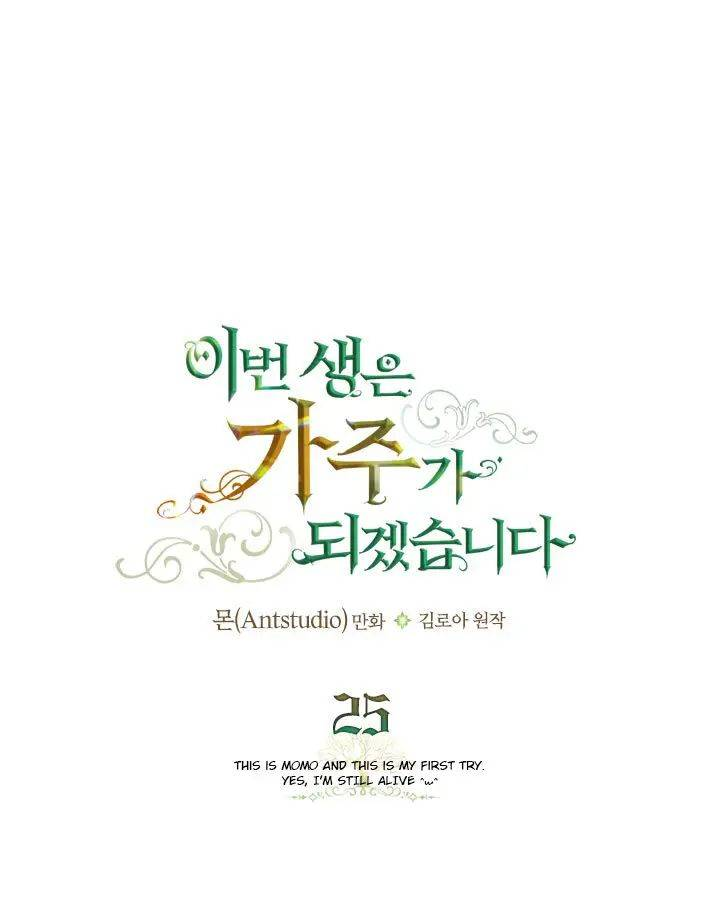 I'll Be The Matriarch In This Life - chapter 25 - #1