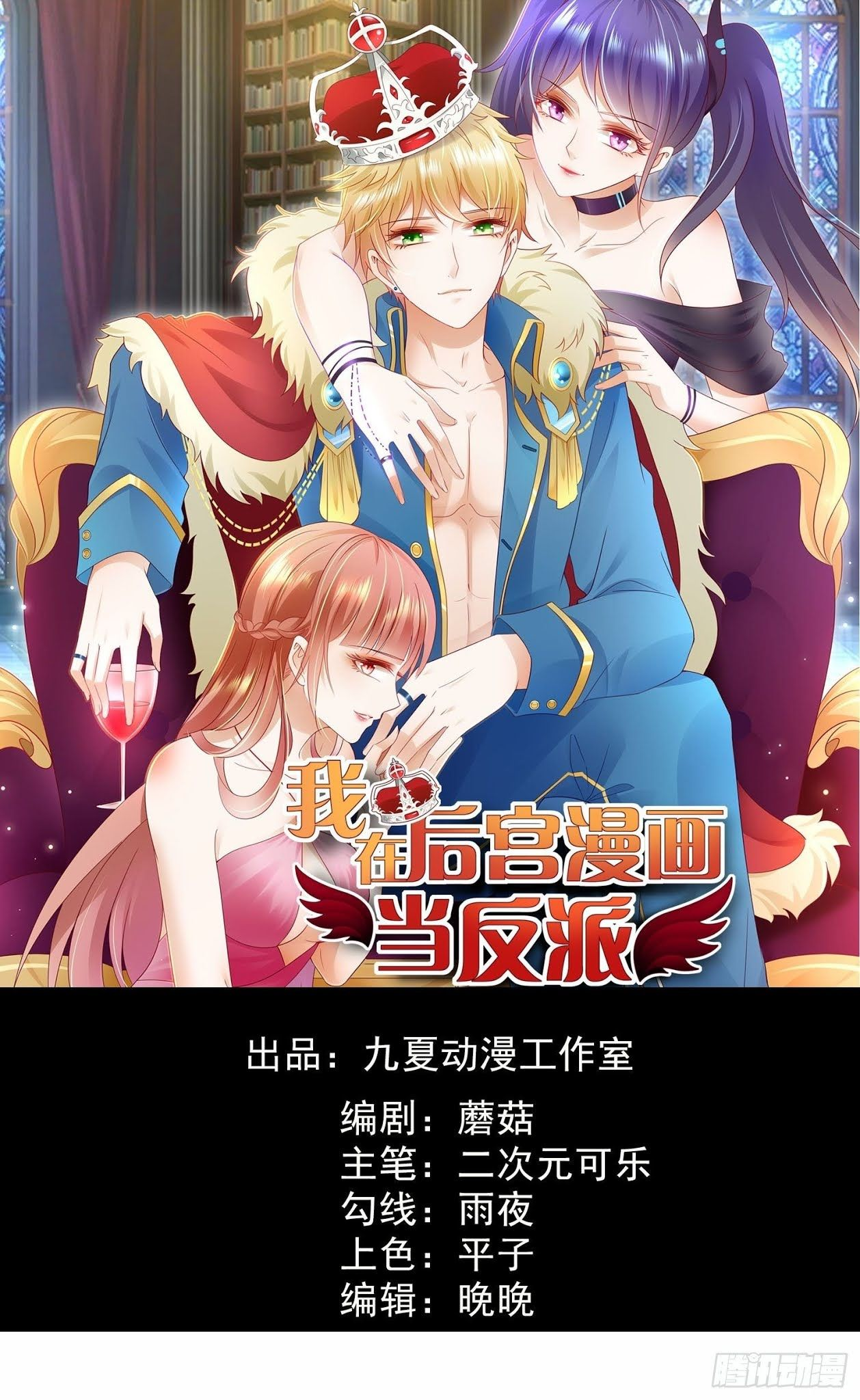 I'M A Villain With Beauties - chapter 12 - #1