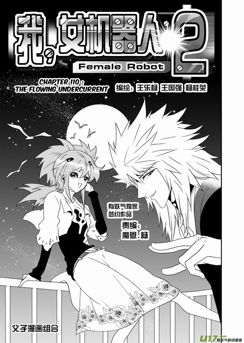 I The Female Robot - chapter 156 - #2