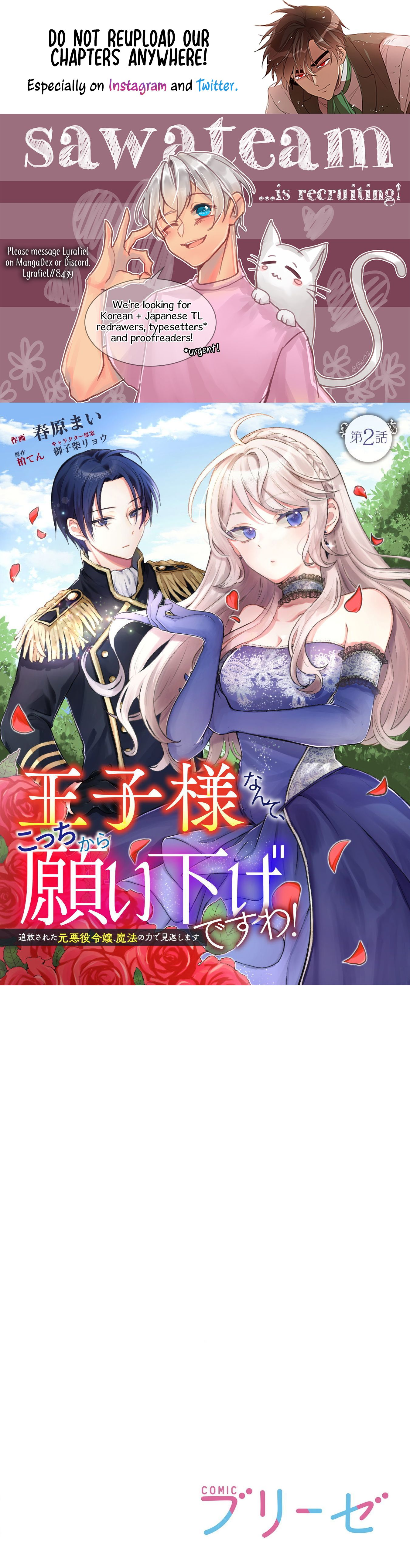 I wouldn't date a prince even if you asked! The banished villainess will start over with the power of magic~ - chapter 2 - #1