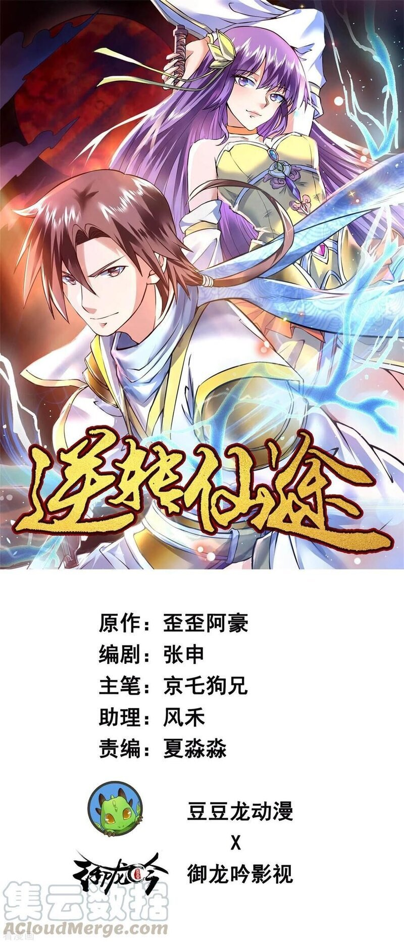 Immortal Cultivation Do-Over - chapter 9 - #2