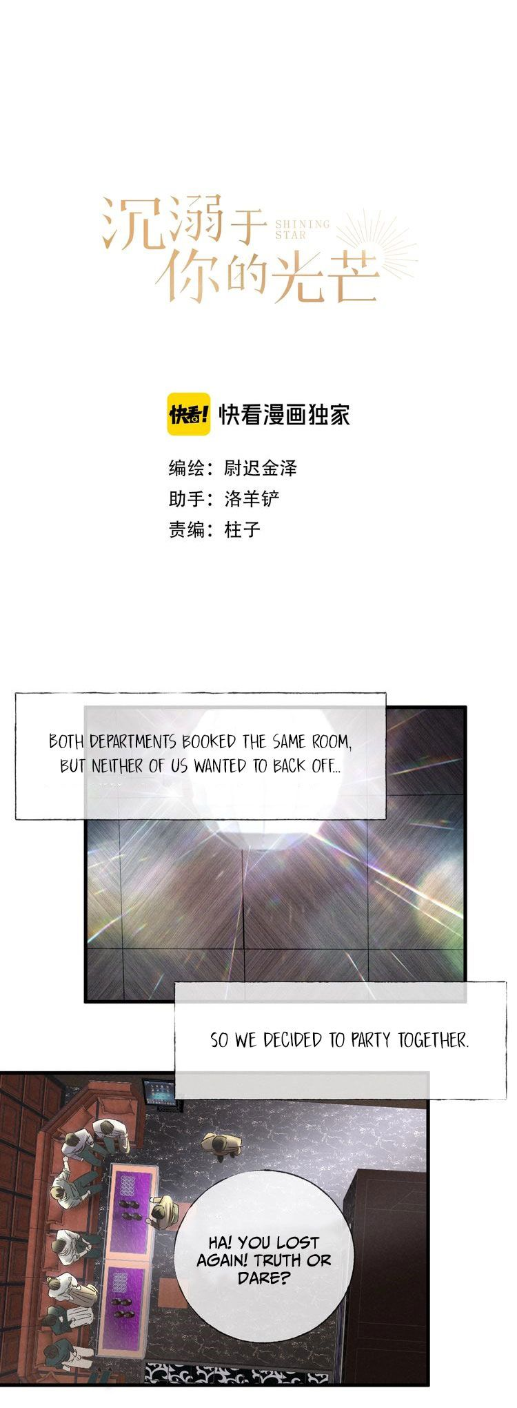 Indulged in Your Light - chapter 36 - #3