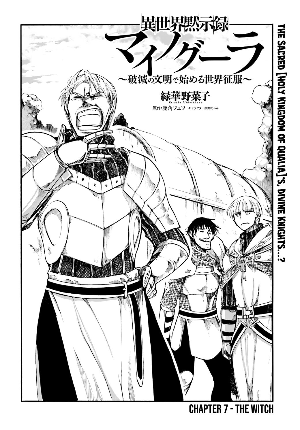 Isekai Apocalypse Mynoghra ~The Conquest Of The World Starts With The Civilization Of Ruin~ - chapter 7.1 - #3