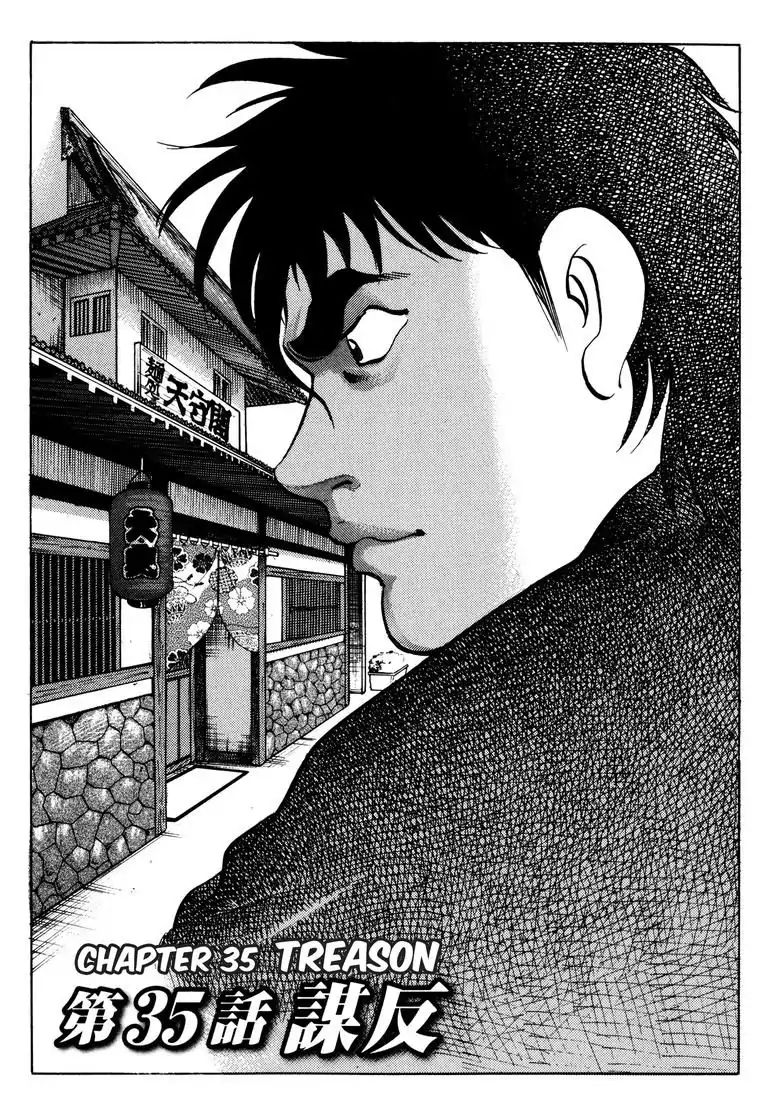 Jadou: The Corrupt Path - chapter 35 - #1